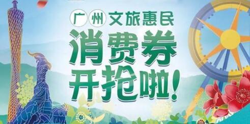 广州文旅消费券